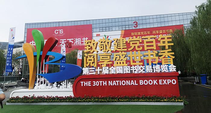 """第30届全国图书交易博览会开幕 深圳出版很""""吸睛"""