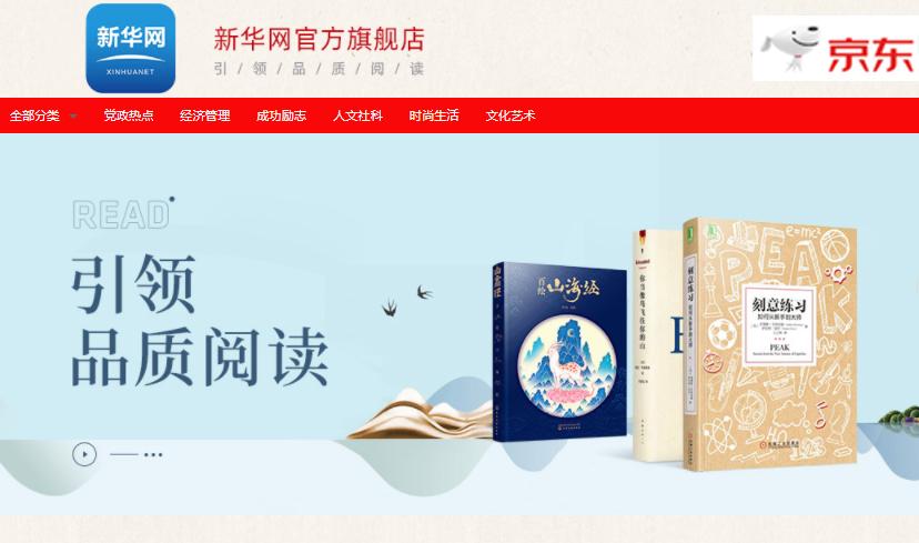 新華網官方旗艦店