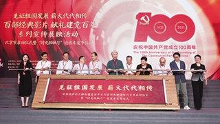 北京推出百余部文藝作品慶祝建黨百年