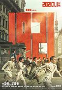 盤點電影《1921》三大看點