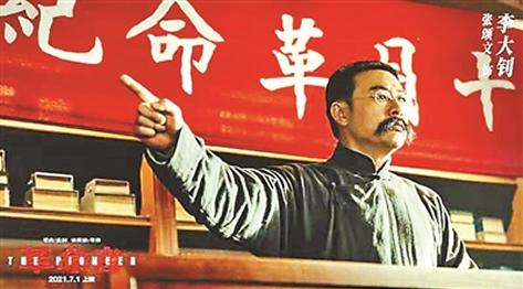 《革命者》將于7月1日全國上映