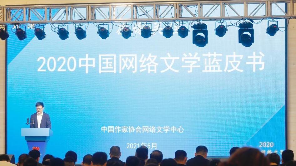 《2020中國網絡文學藍皮書》發布 現實題材作品佔比過半