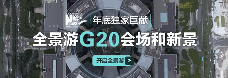全景遊G20會場和新景