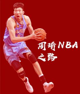 周琦NBA之路