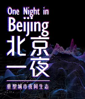 北京一夜——重塑城市夜間生態