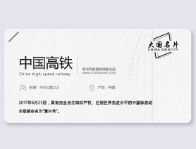40年·大國名片係列(四):中國高鐵