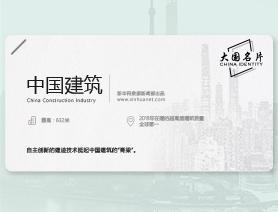 40年·大國名片係列(五):中國建築
