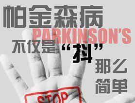 """帕金森病不僅是""""抖""""那麼簡單"""
