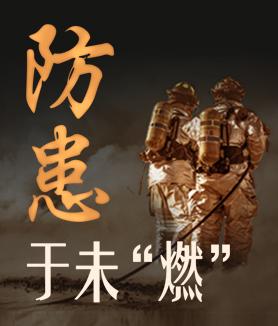 """防患于未""""燃""""——中國十年火災大數據警示"""