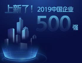 上新了!2019中國企業500強