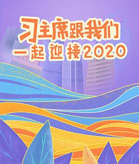 習主席跟我們一起迎接2020