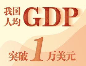 我國人均GDP突破1萬美元