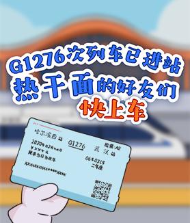 G1276已進站,熱幹面的好友們快上車!