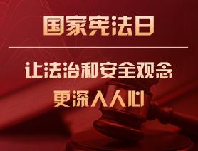 國家憲法日,讓法治和安全觀念更深入人心