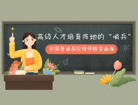 """中國普通高等學校教師數字畫像:高級人才培育陣地的""""哨兵"""""""