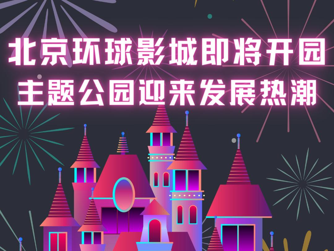 北京環球影城即將開園 主題公園迎來發展熱潮