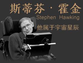 斯蒂芬·霍金——他屬于宇宙星辰