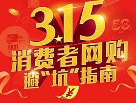"""3·15消費者網購避""""坑""""指南"""