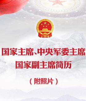 國家主席、中央軍委主席、國家副主席簡歷