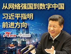 從網絡強國到數字中國,習近平指明前進方向