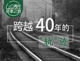 """四十年·變革之旅:跨越40年的""""軌""""跡"""