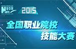 2015年全國職業院校技能大賽