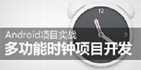 多功能時鐘應用的開發
