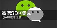 微信SDK的集成與使用實戰開發