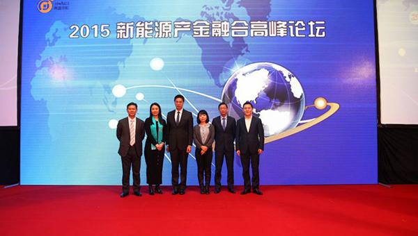 東鼎新能源産業基金創發儀式在京舉行