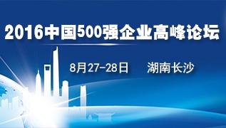 2016中國500強企業高峰論壇即將召開