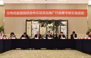 分布式能源國際合作示范項目推廣行動在蘇州進行