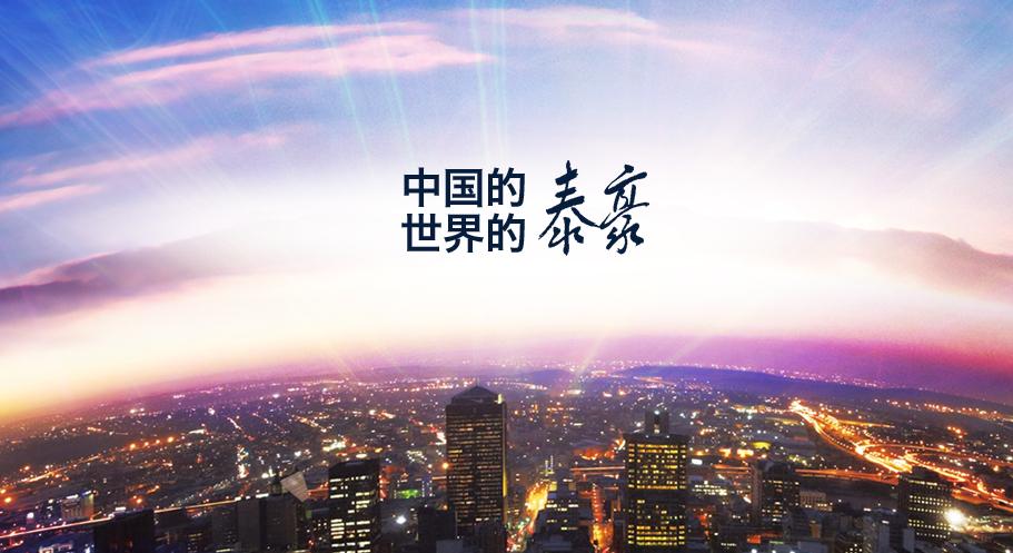中國的泰豪 世界的泰豪
