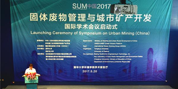 固體廢物管理與城市礦産開發國際學術會議