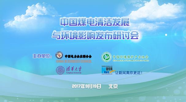 直播:中國煤電清潔發展與環境影響發布會