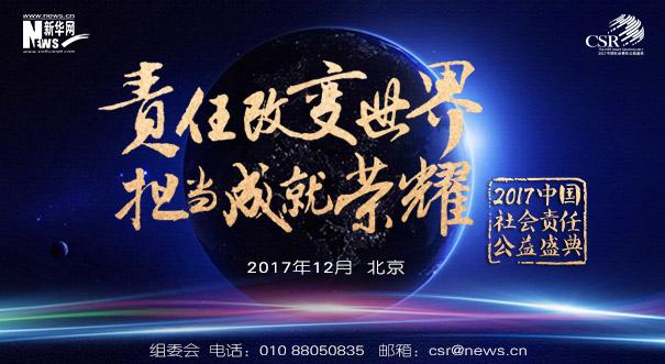 【視頻】2017年中國企業社會責任盛典