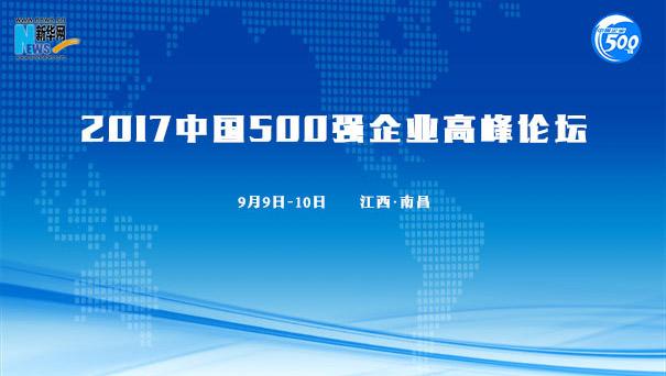 2017中國500強企業高峰論壇在南昌舉行