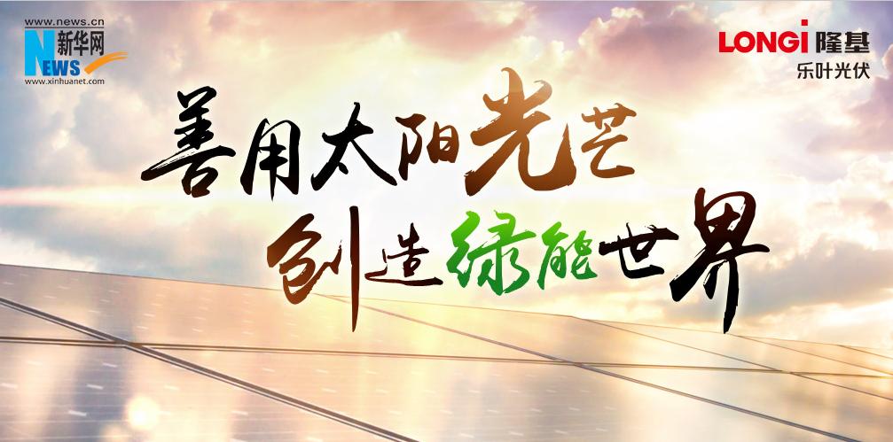 【專題】善用太陽光芒 創造綠能世界