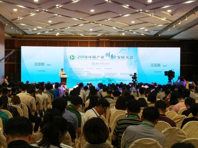 2018環保産業創新發展大會