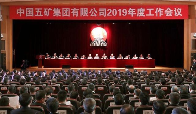 營業收入5032億 利潤同比增長16.5% 中國五礦2018年業績創新高