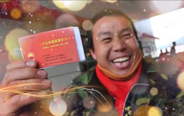 """【視頻】回顧中國石油·溫暖回家路"""""""