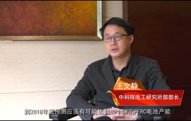 光伏專家談PERC技術應用和發展