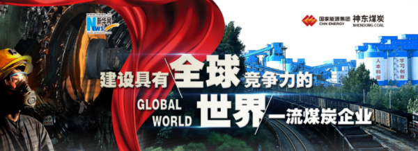 【專題】神東集團——建設具有全球競爭力的世界一流煤炭企業