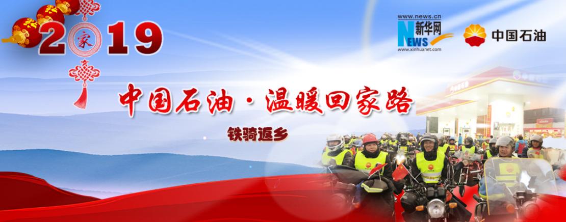 【專題】鐵騎返鄉——中國石油溫暖回家路