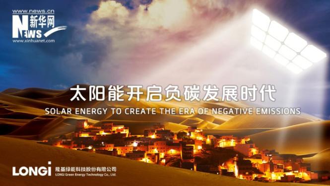 專題 太陽能開啟負碳發展時代