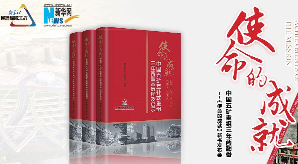 專題|中國五礦互補式重組三年兩翻番歷程及啟示新書發布會