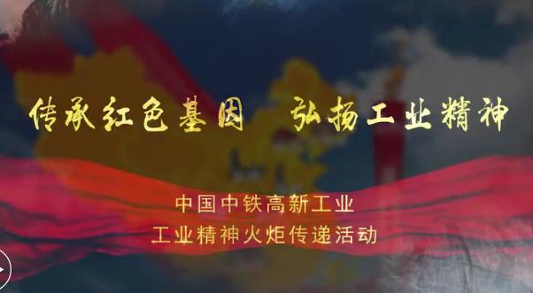 【視頻】中鐵工業:火炬傳遞 傳承紅色基因 弘揚工業精神