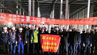 【一線】中鐵工業馳援醫院建設