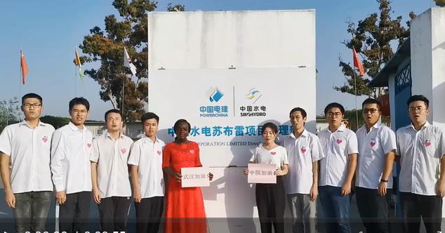 """【視頻】戰""""疫""""時刻,中國電建海外員工為中國加油!"""