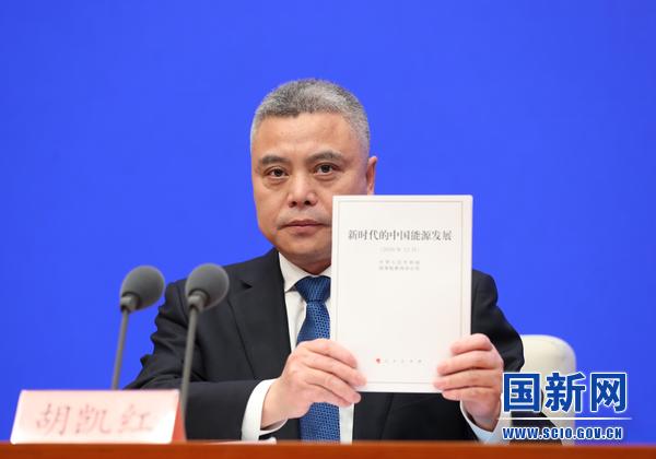 (受權發布)《新時代的中國能源發展》白皮書