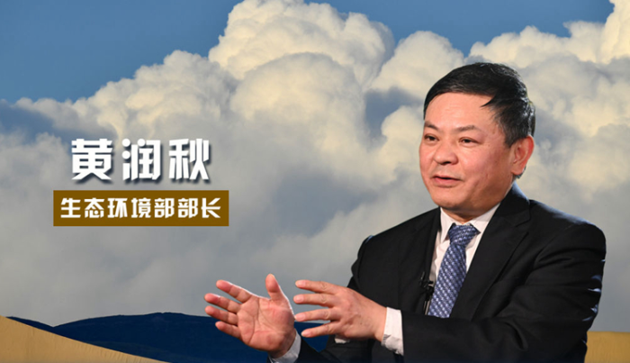 """生態環境部部長黃潤秋談""""十四五""""環境保護發力點"""